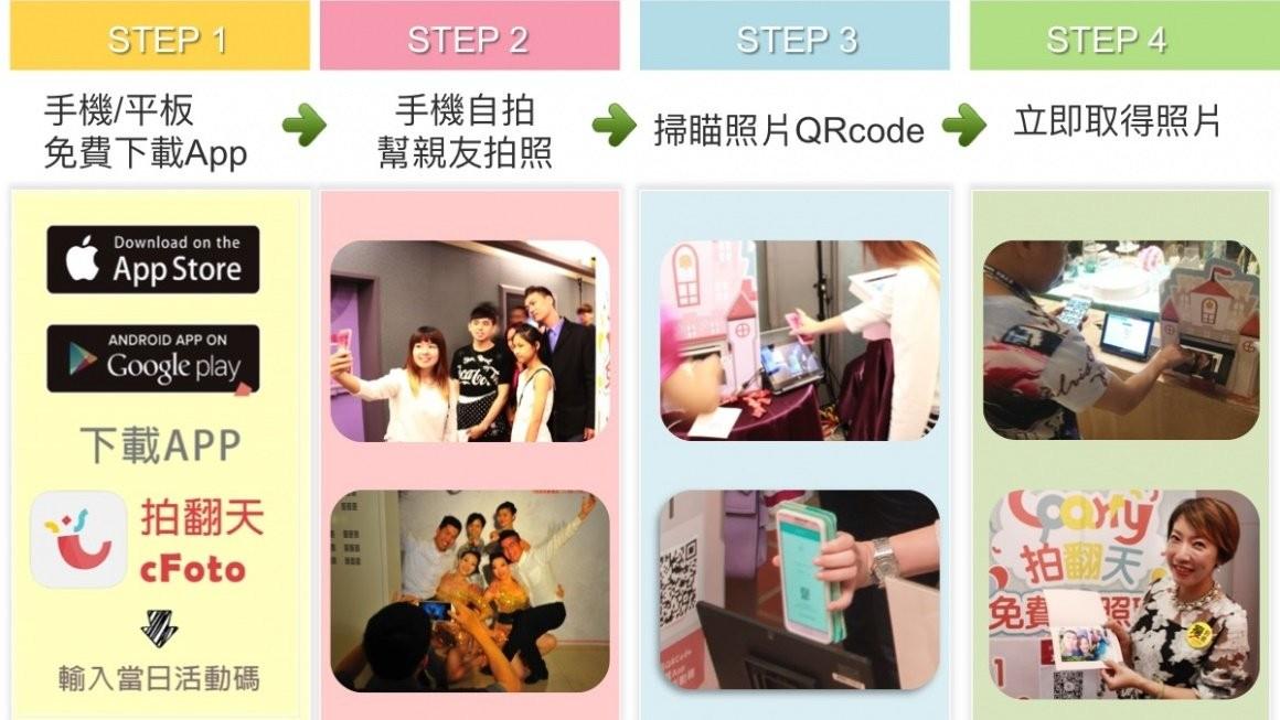 互動:婚禮互動app-骰子比大小
