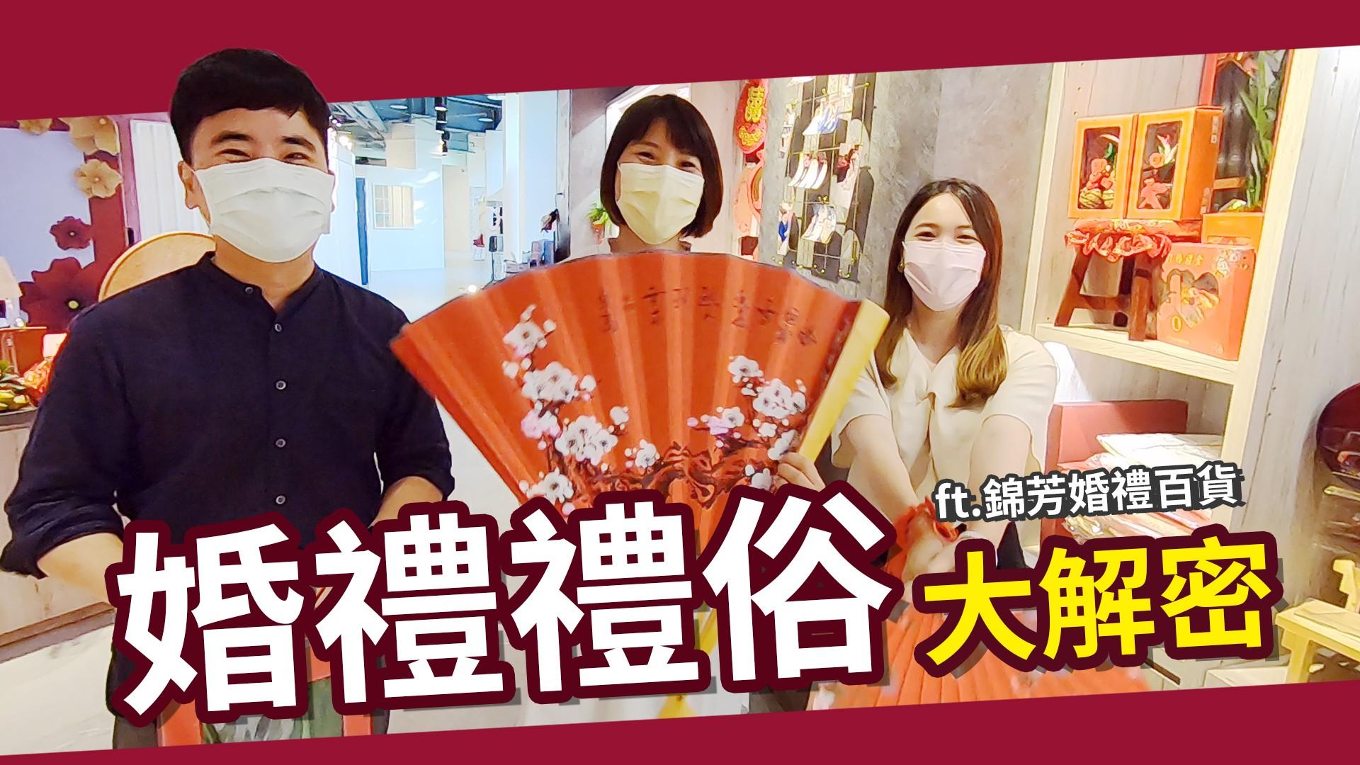 【OurWedding】第一集:禮俗大補帖 feat 錦芳百貨