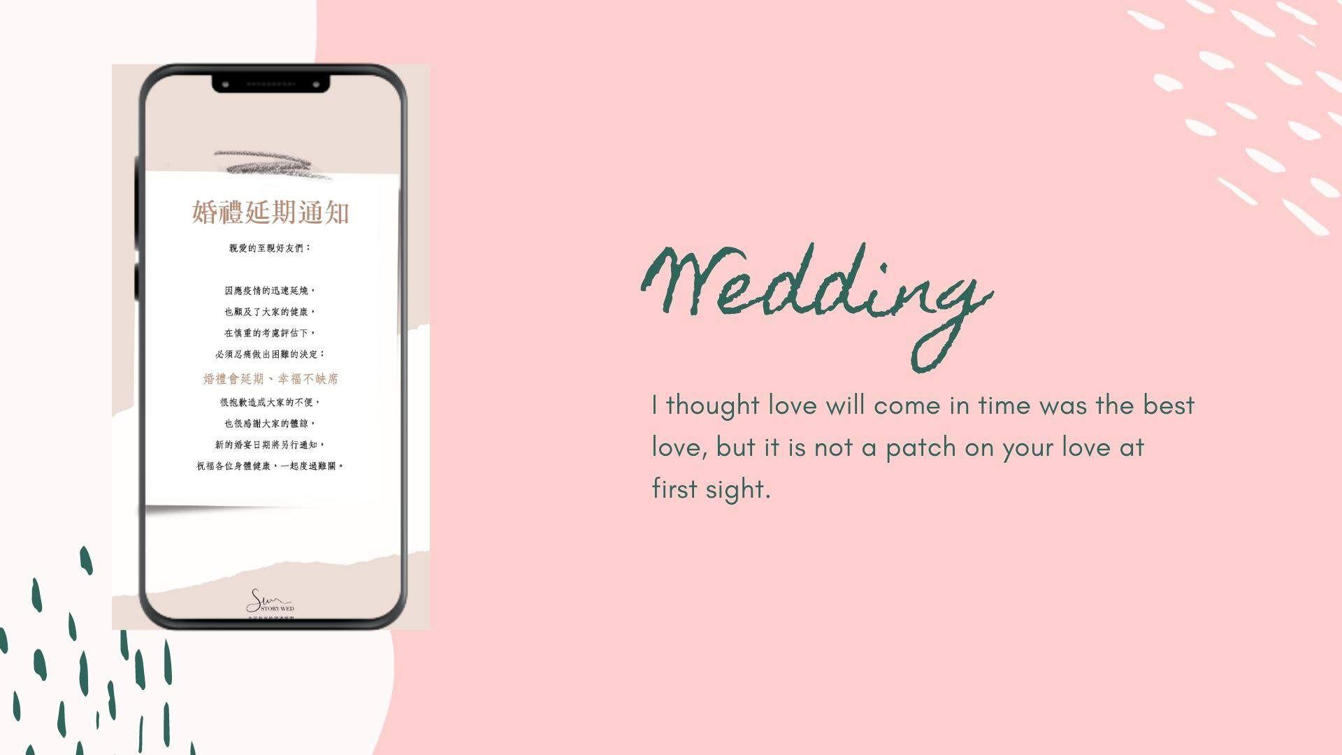 【防疫】貼心婚禮延期通知圖免費下載
