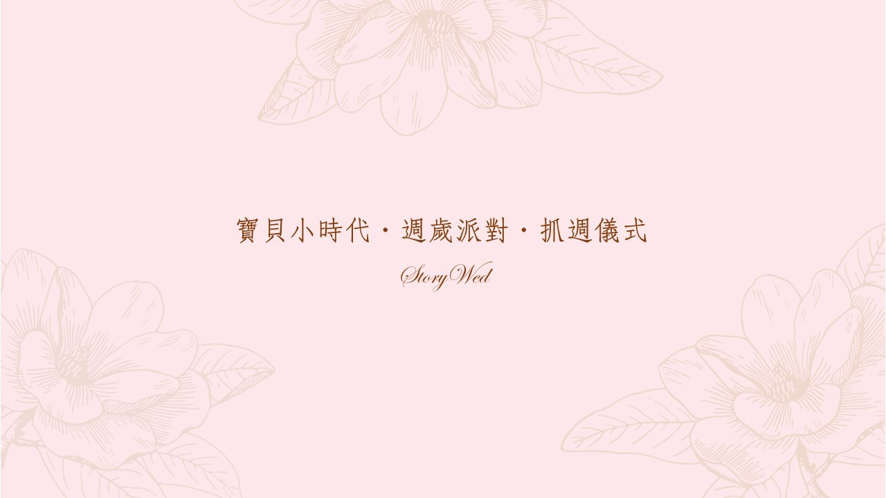 寶貝小時代.週歲派對❤抓週儀式@新竹豐邑喜來登大飯店