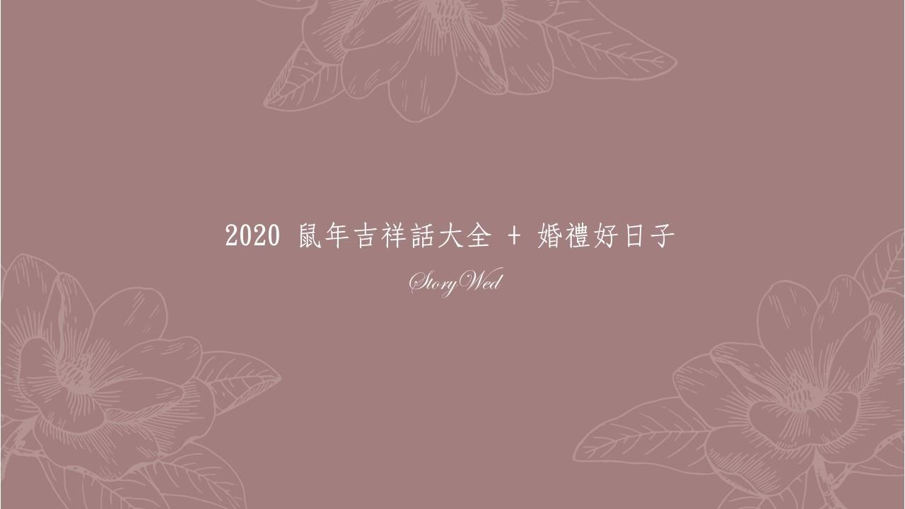 2020 鼠年吉祥話大全+ 婚禮好日子