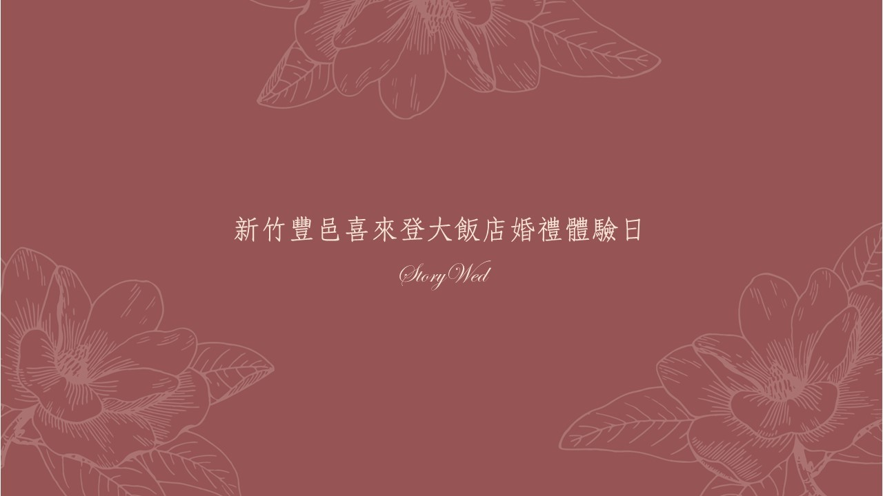 【Let's Swing!美好年代婚禮舞會】新竹豐邑喜來登大飯店婚禮體驗日
