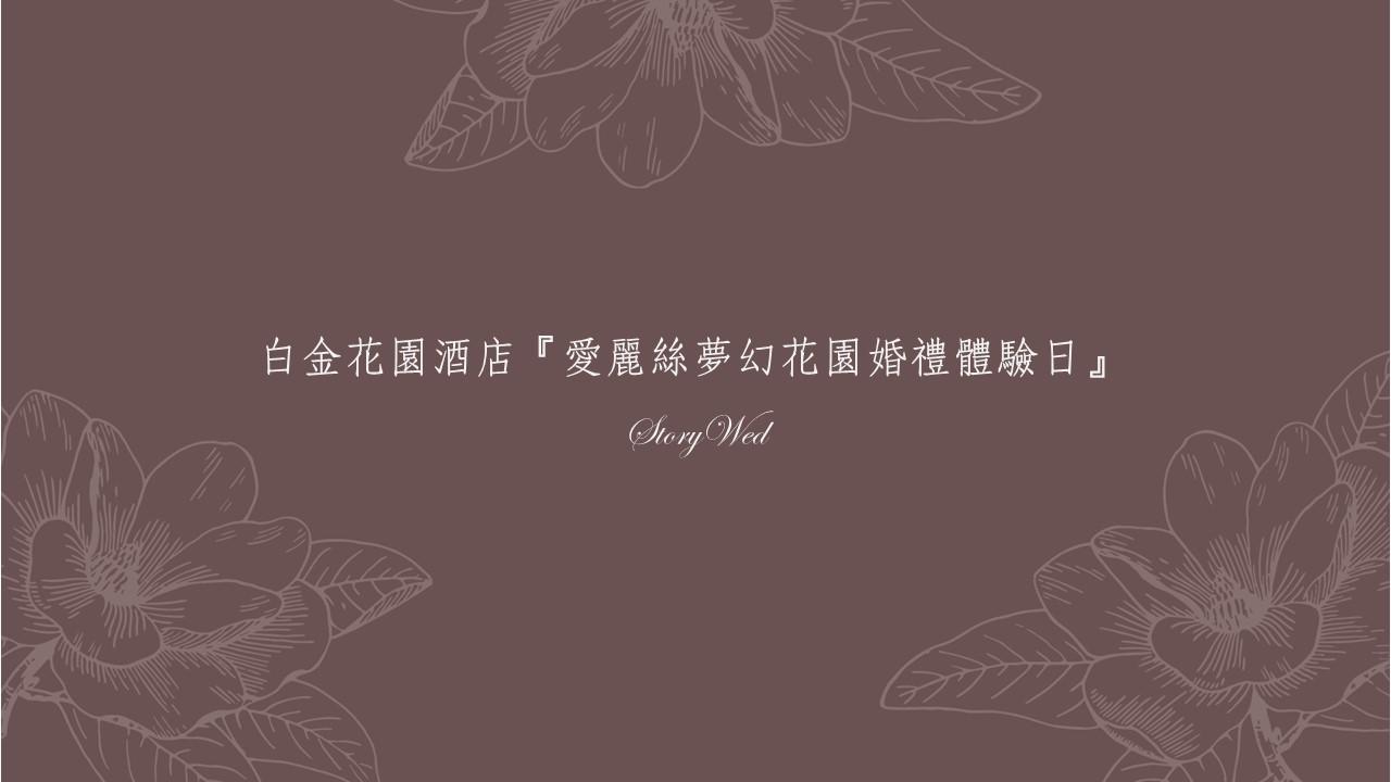 白金花園酒店『愛麗絲夢幻花園婚禮體驗日』