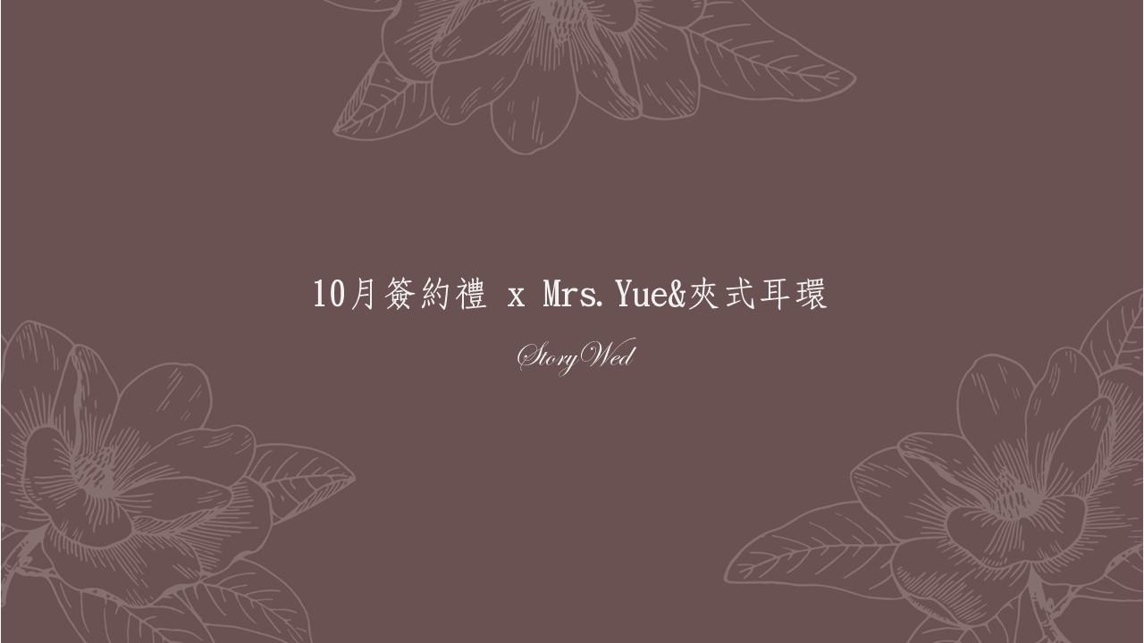 10月簽約禮 x Mrs.Yue&夾式耳環