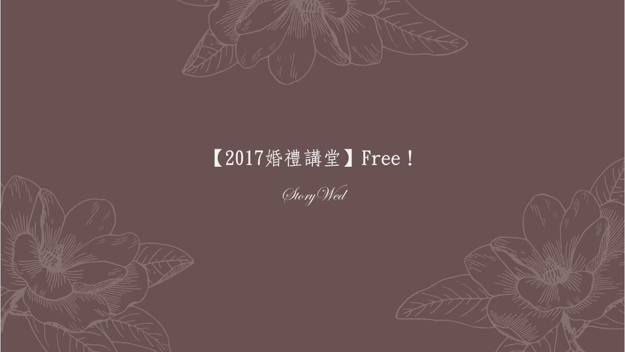 【2017婚禮講堂】Free!一次搞懂海內外婚紗、禮俗、婚禮企劃、佈置DIY & 超炫婚禮互動體驗