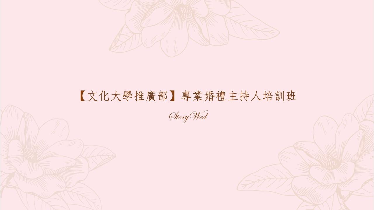 【文化大學推廣部】專業婚禮主持人培訓班 - 鍛鍊上台的四大基本功,串起一場愛與幸福的完美婚禮