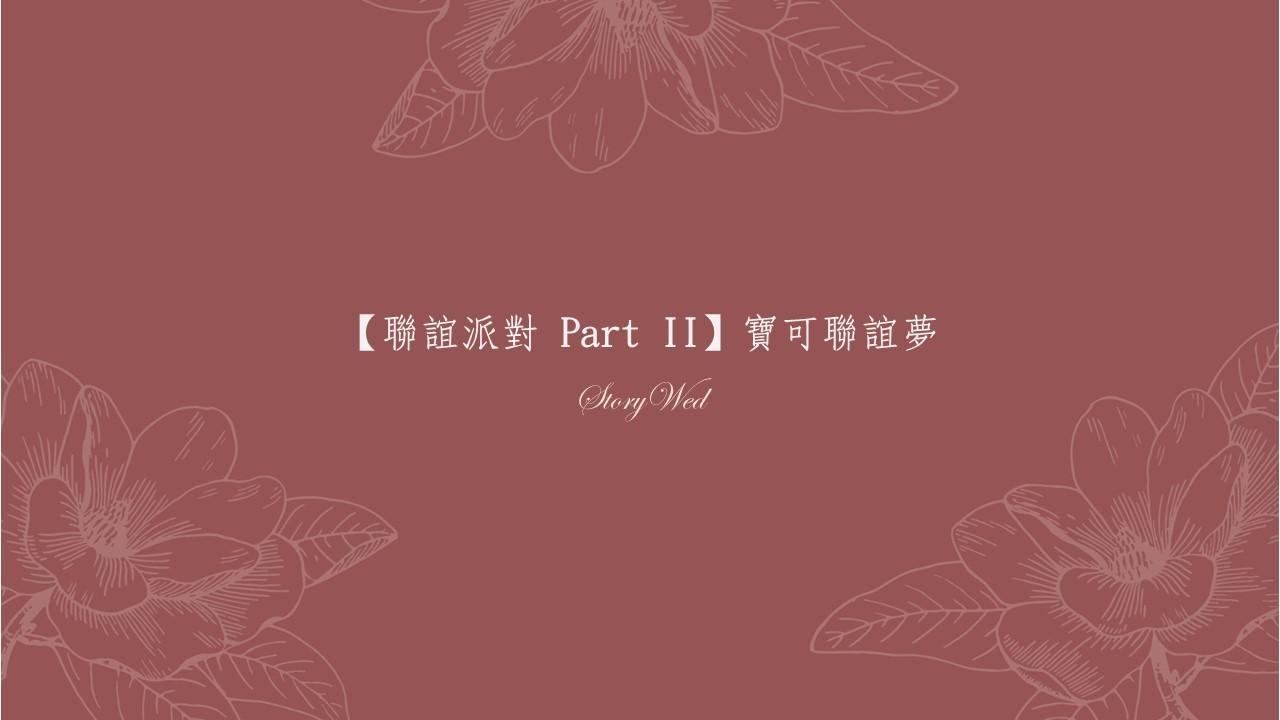 【聯誼派對 Part II】寶可聯誼夢