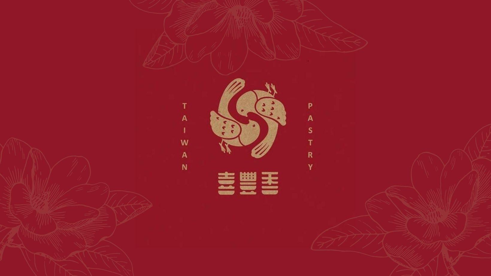 【聯名優惠】喜豐香1985 - 經典與創新的囍餅