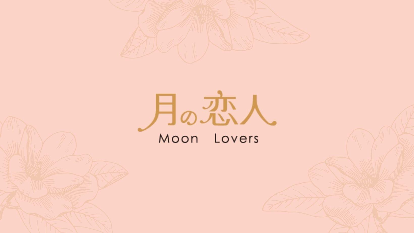 【聯名優惠】月之戀人-幸福感囍餅