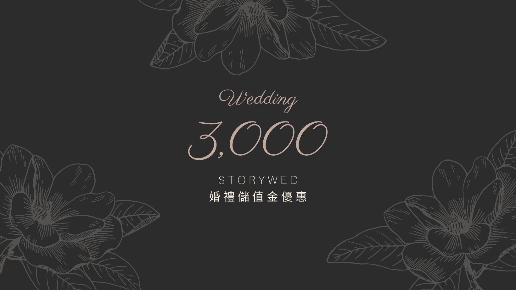 婚禮籌備儲值金專案