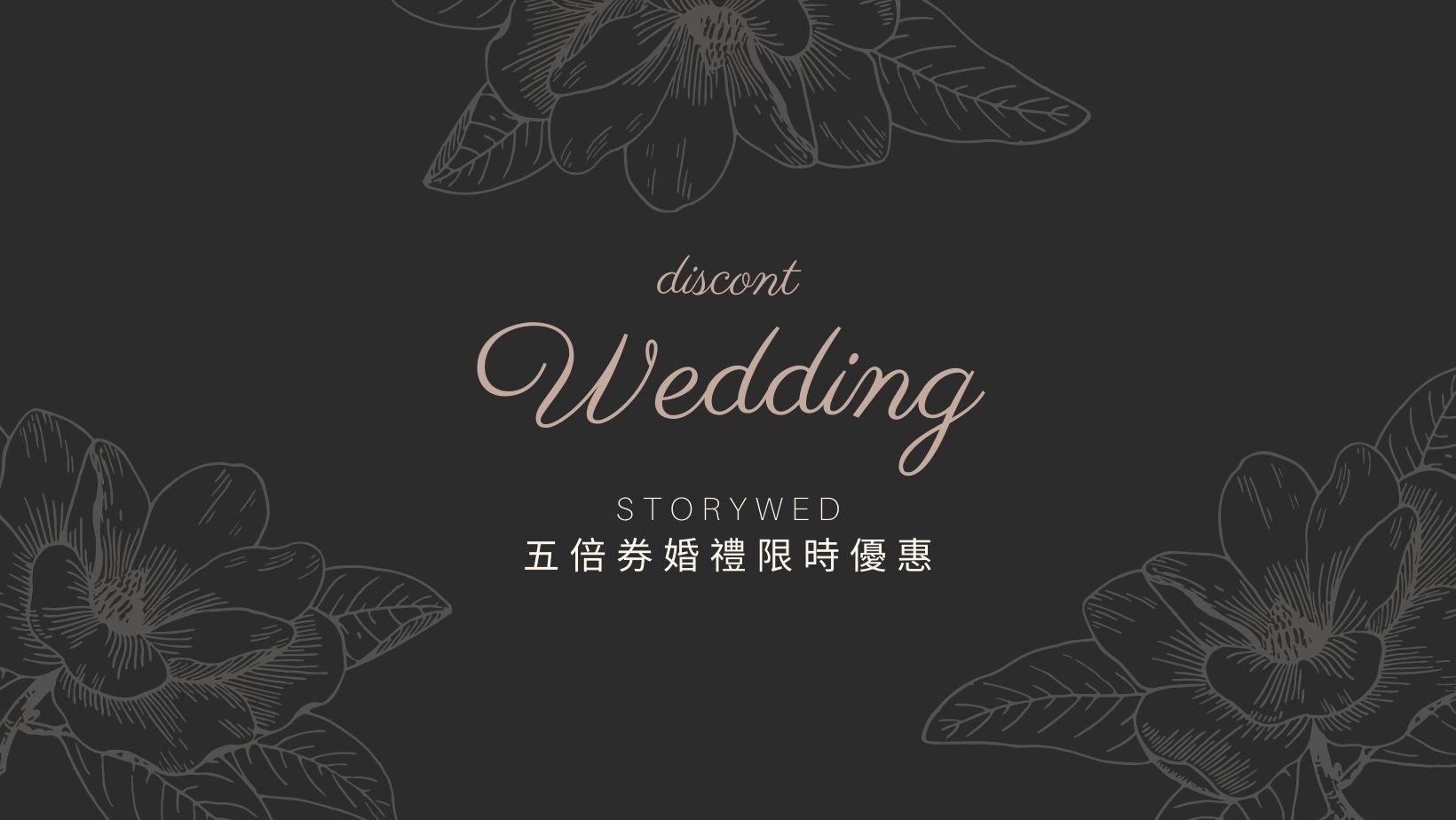 【限時優惠】婚禮五倍券優惠