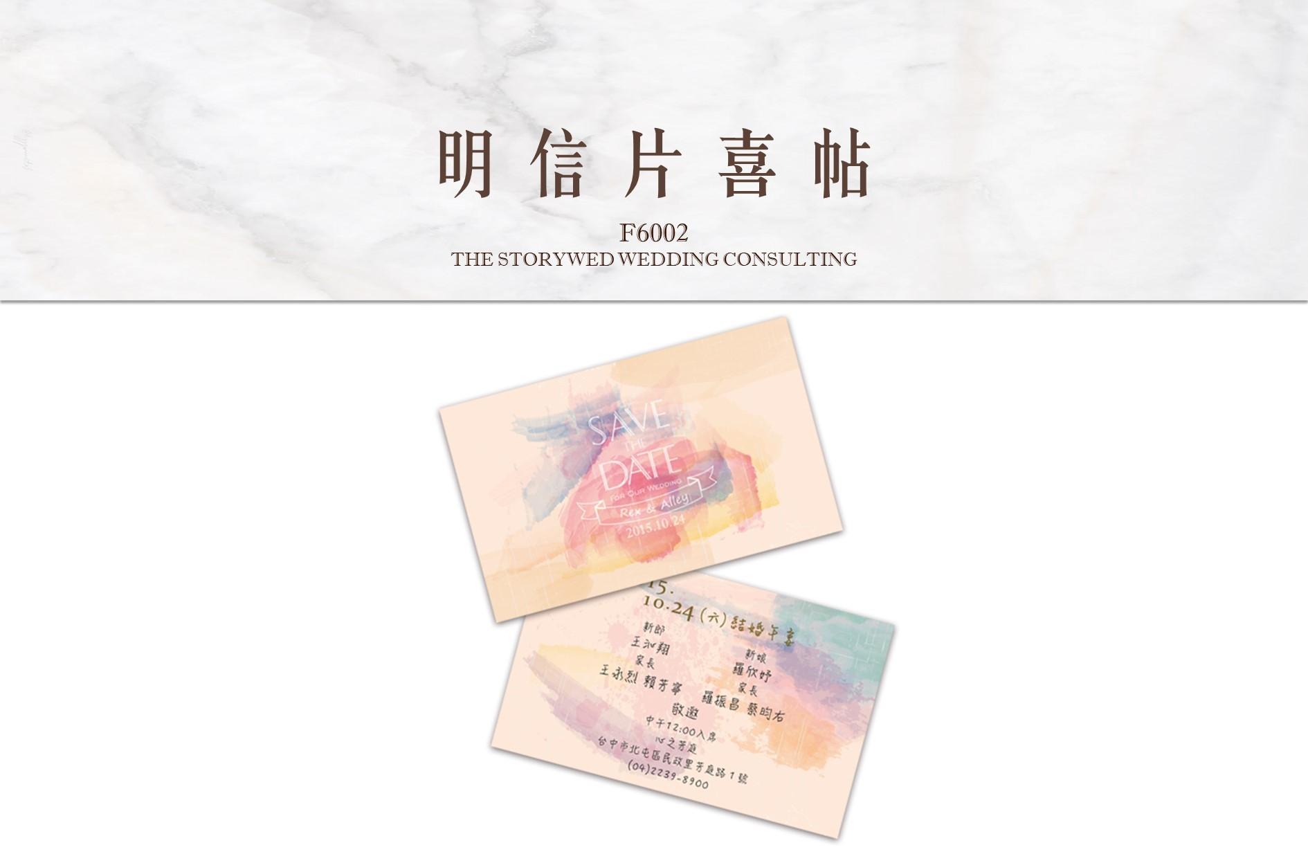 〖婚卡喜帖〗明信片喜帖 F6002