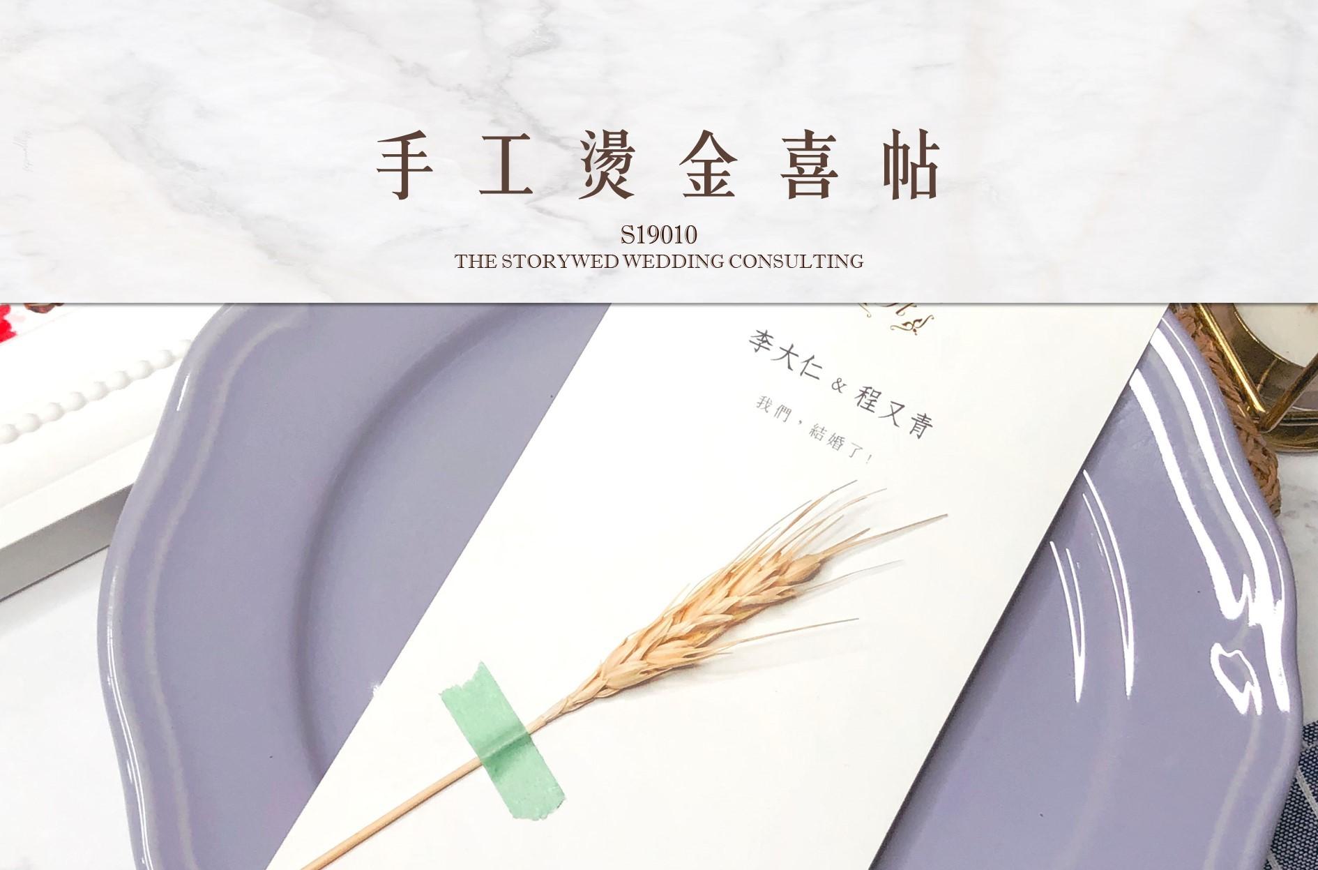 〖婚卡喜帖〗手工燙金喜帖 S9010