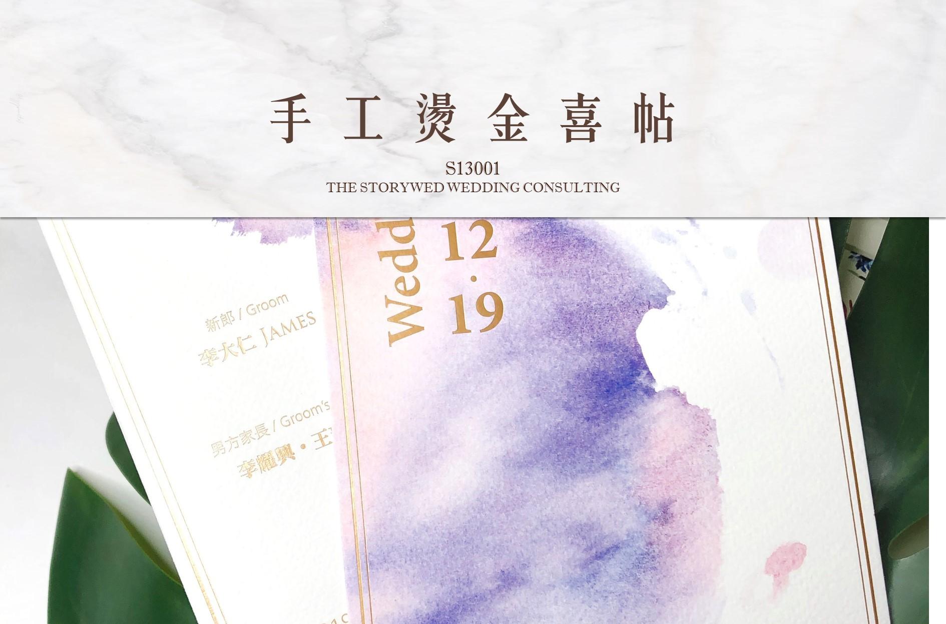 〖婚卡喜帖〗手工燙金x水彩風婚卡 S13001