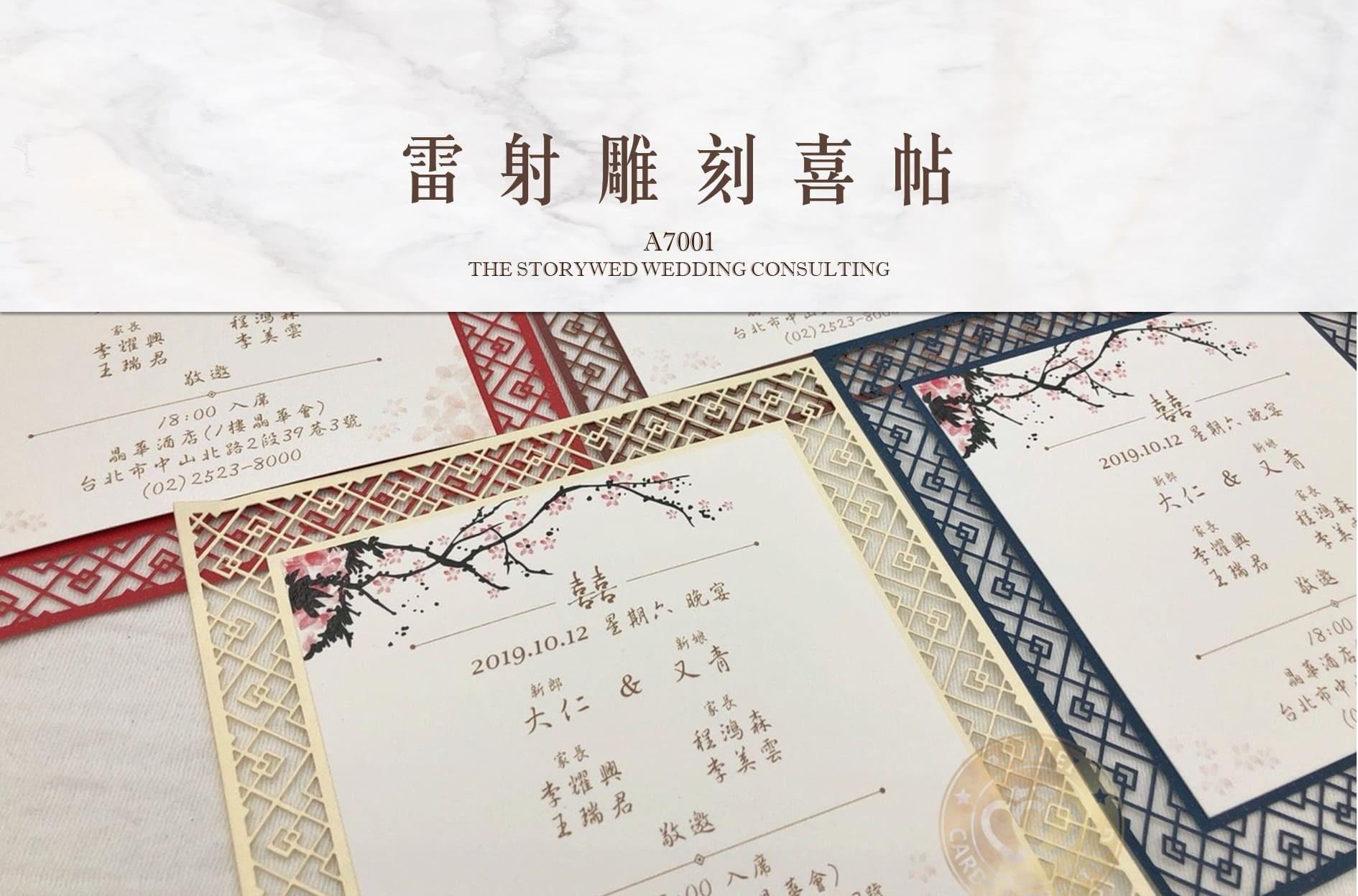 〖婚卡喜帖〗雷射雕刻喜帖 A7001
