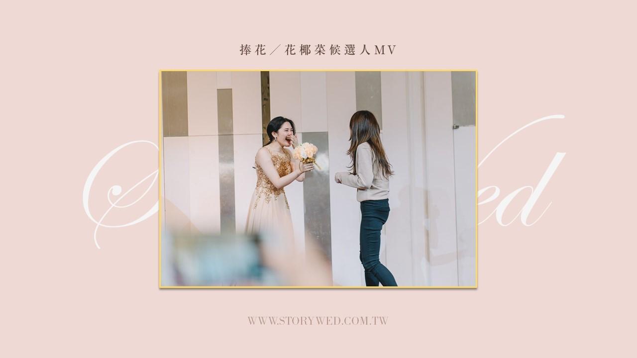 〖婚禮影片〗捧花/花椰菜MV