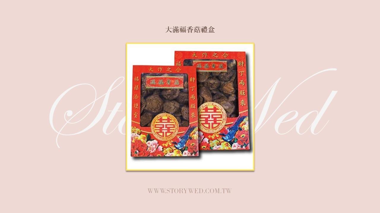 大滿福香菇禮盒