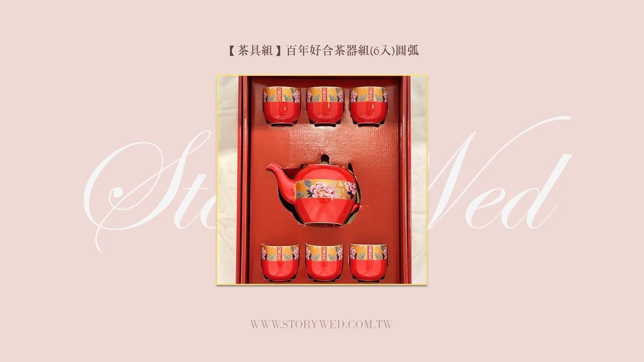 【茶具組】百年好合茶器組(6入)圓壺
