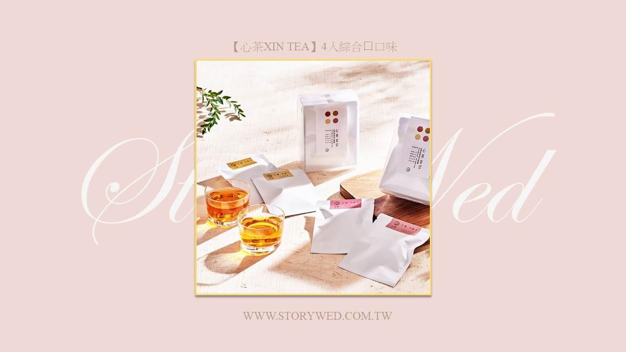 【心茶XIN TEA】4入綜合⼝口味 (運費另計)