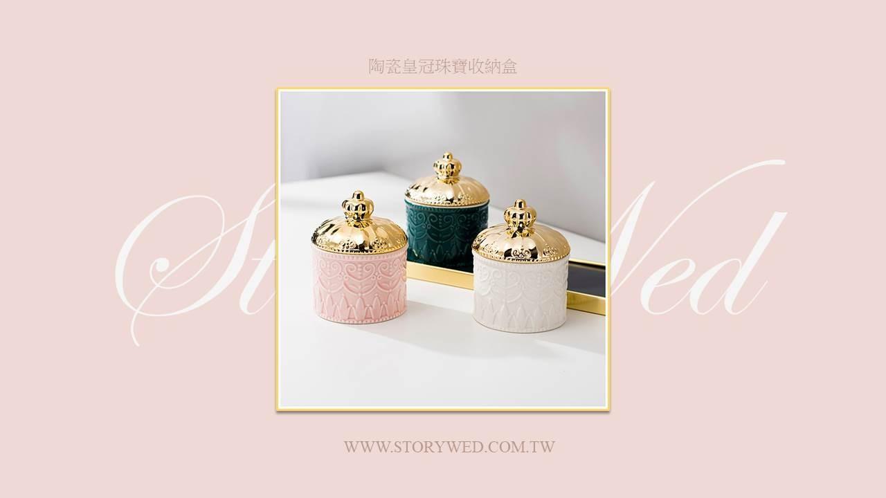 陶瓷皇冠珠寶收納盒(C)