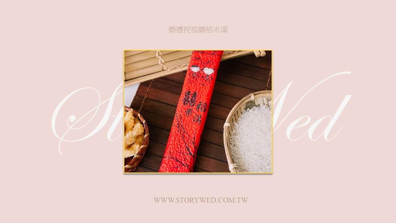 婚禮祝福囍稻米滿(A)