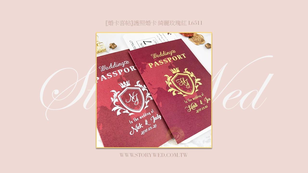 〖婚卡喜帖〗護照婚卡 綺麗玫瑰紅 L6511