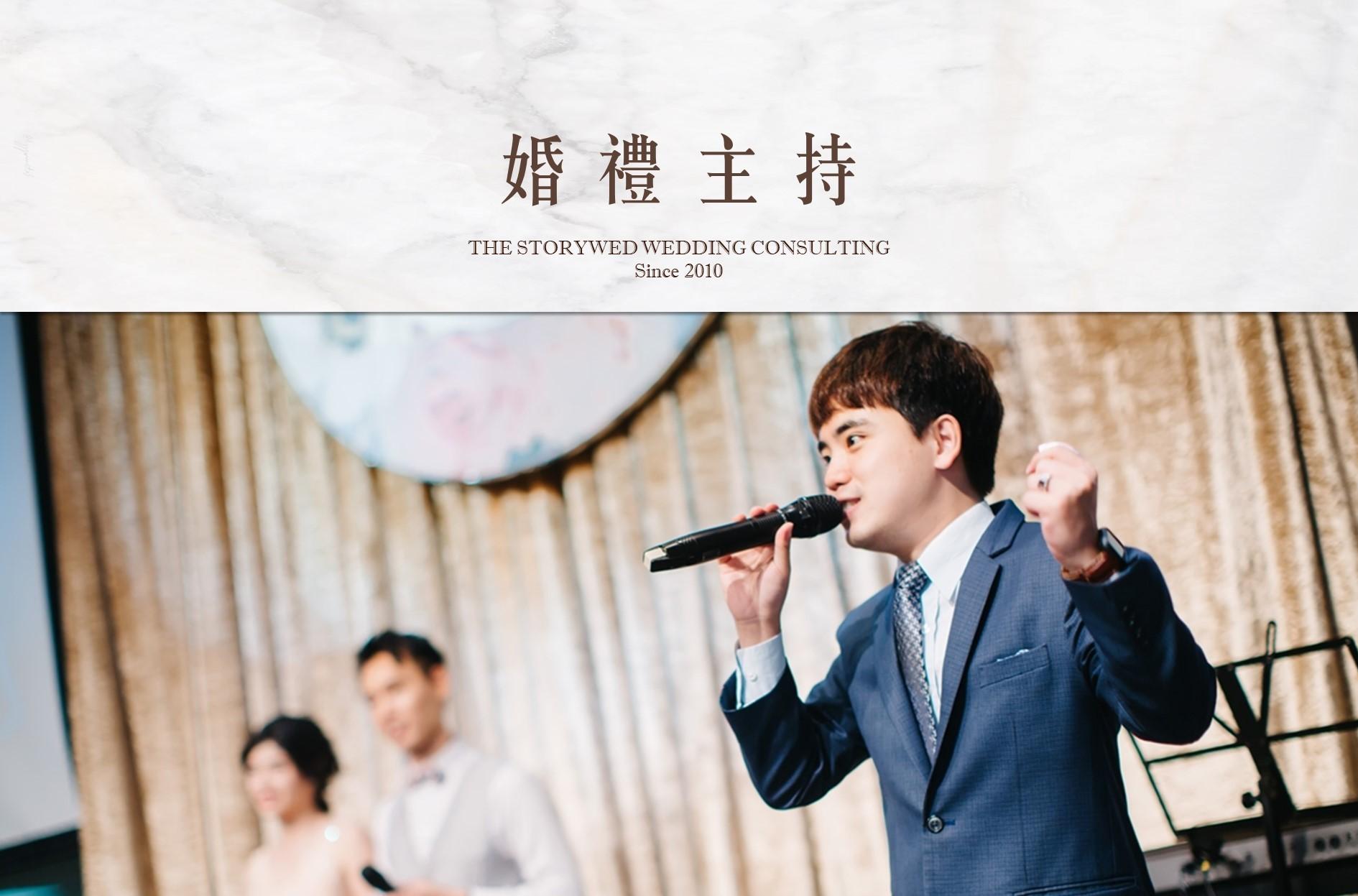 【服務介紹】說故事的婚禮主持人