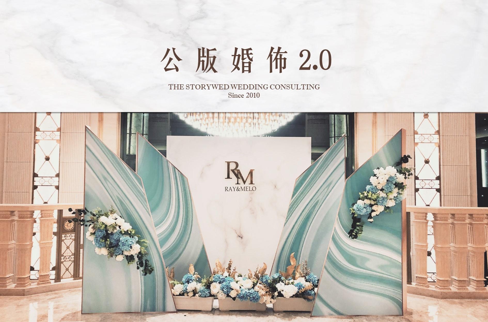 【服務介紹】2.0主題式婚禮佈置