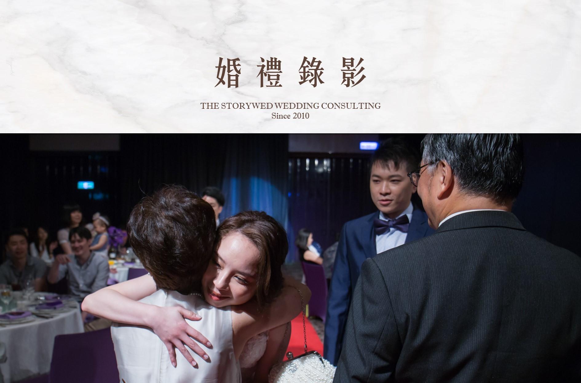 【服務介紹】婚禮錄影