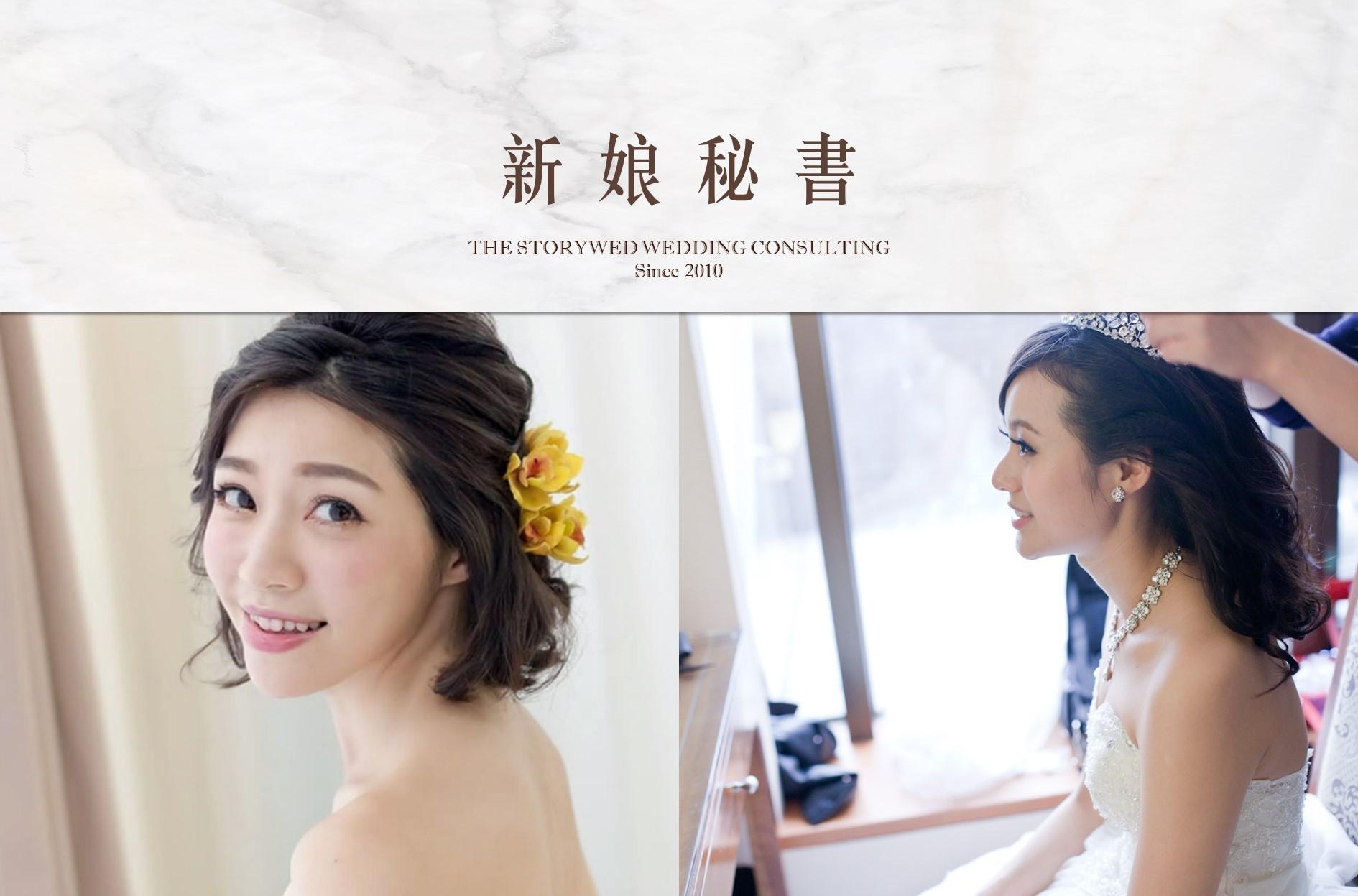【服務介紹】新娘秘書