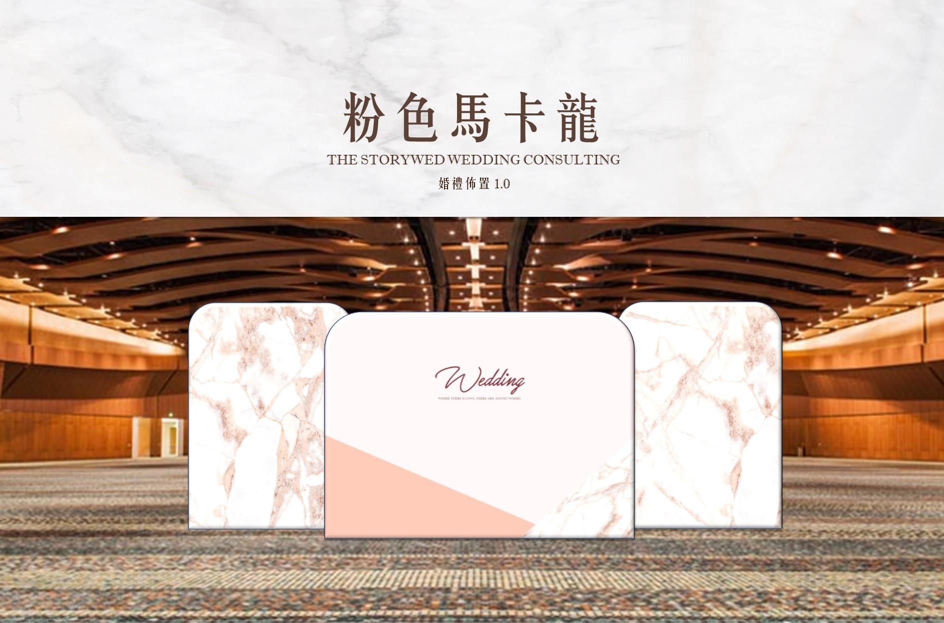 〖婚禮佈置1.0〗粉色馬卡龍
