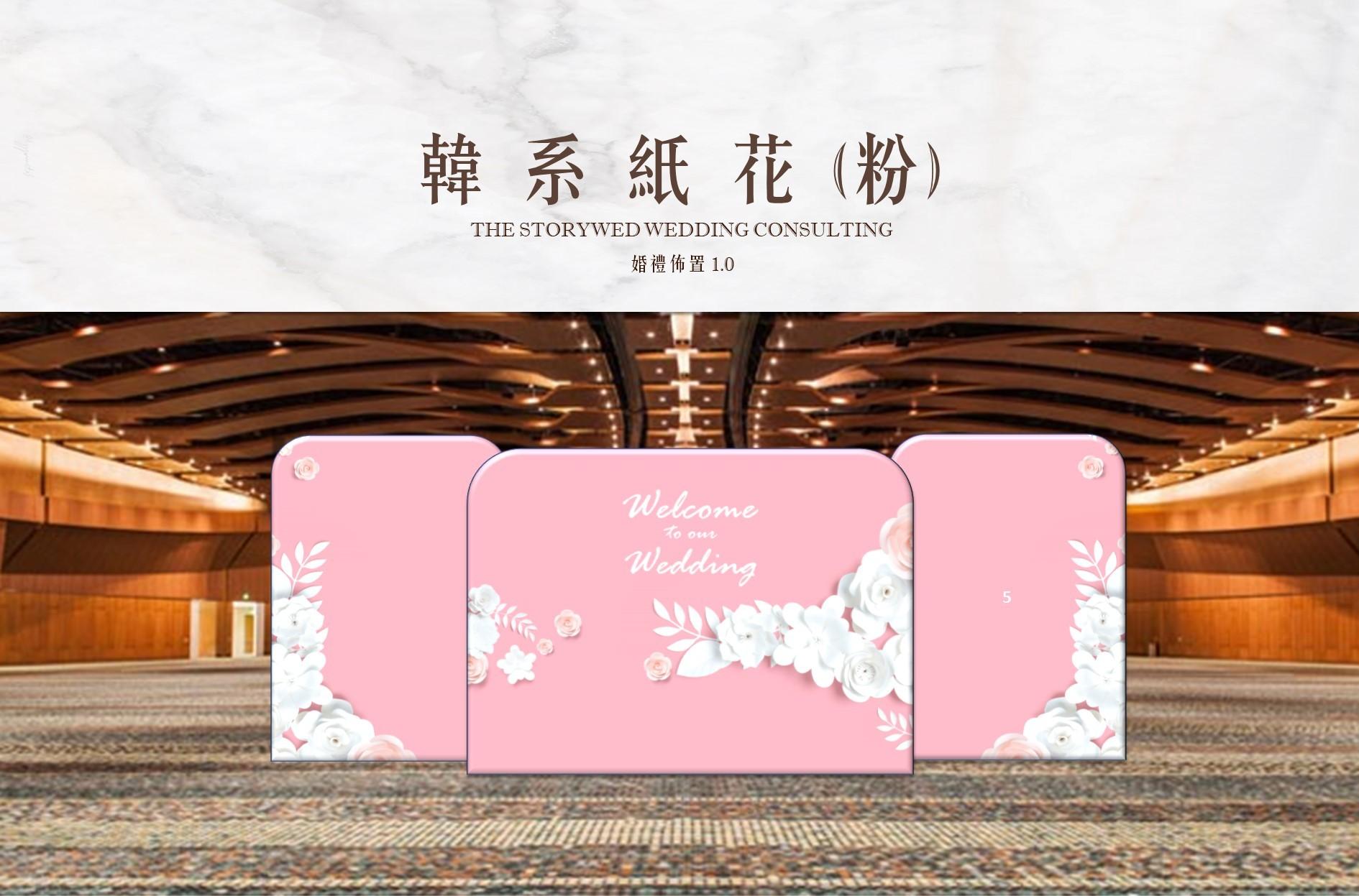〖婚禮佈置1.0〗韓系紙花 ( 粉 )