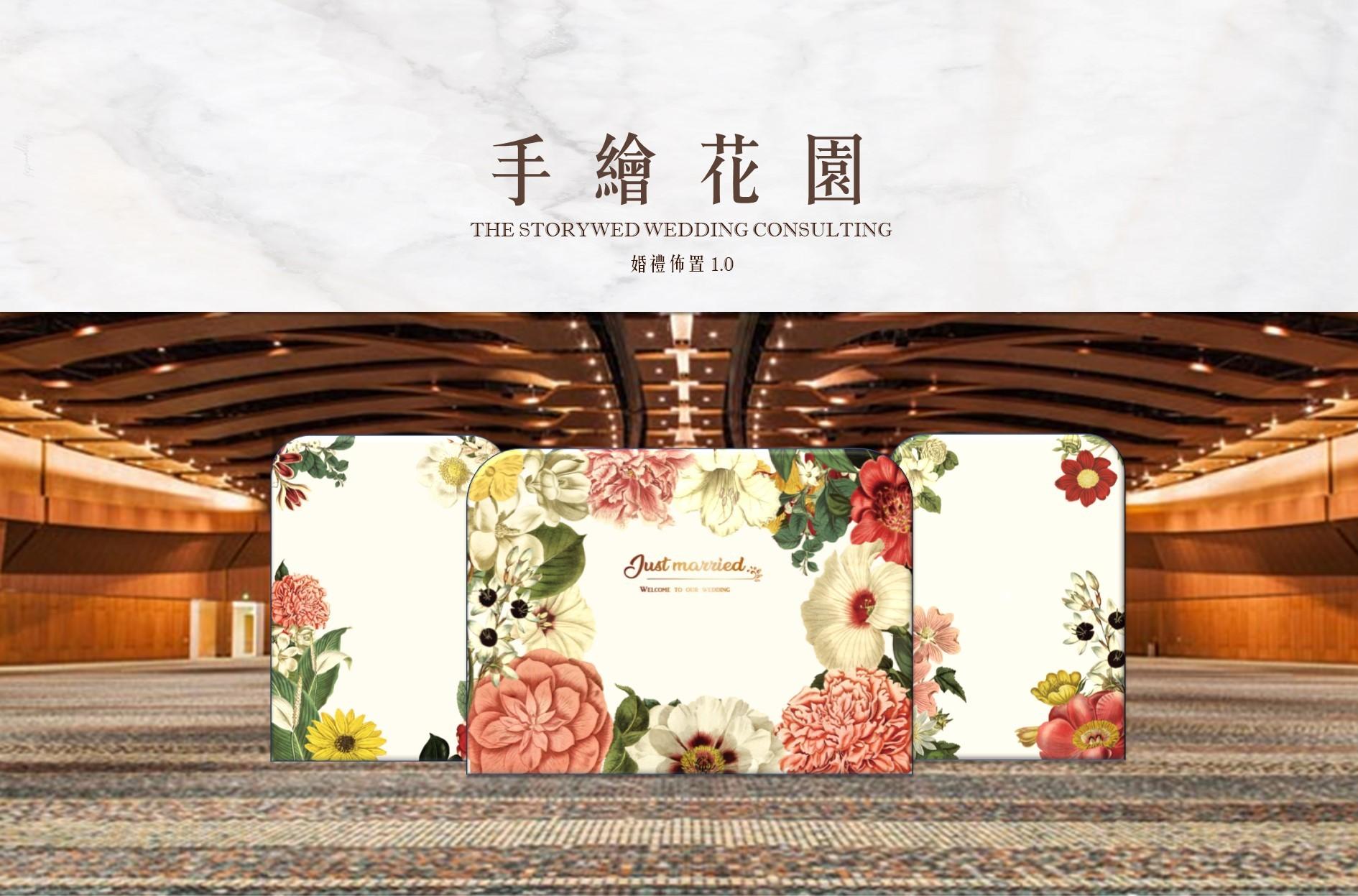 〖婚禮佈置1.0〗手繪花園