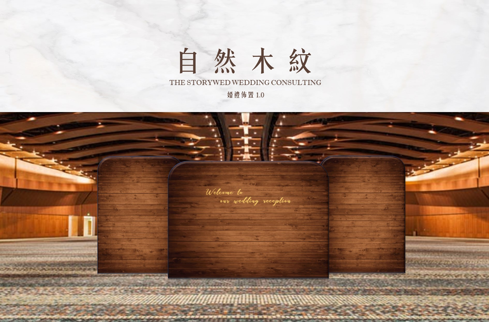 〖婚禮佈置1.0〗自然木紋