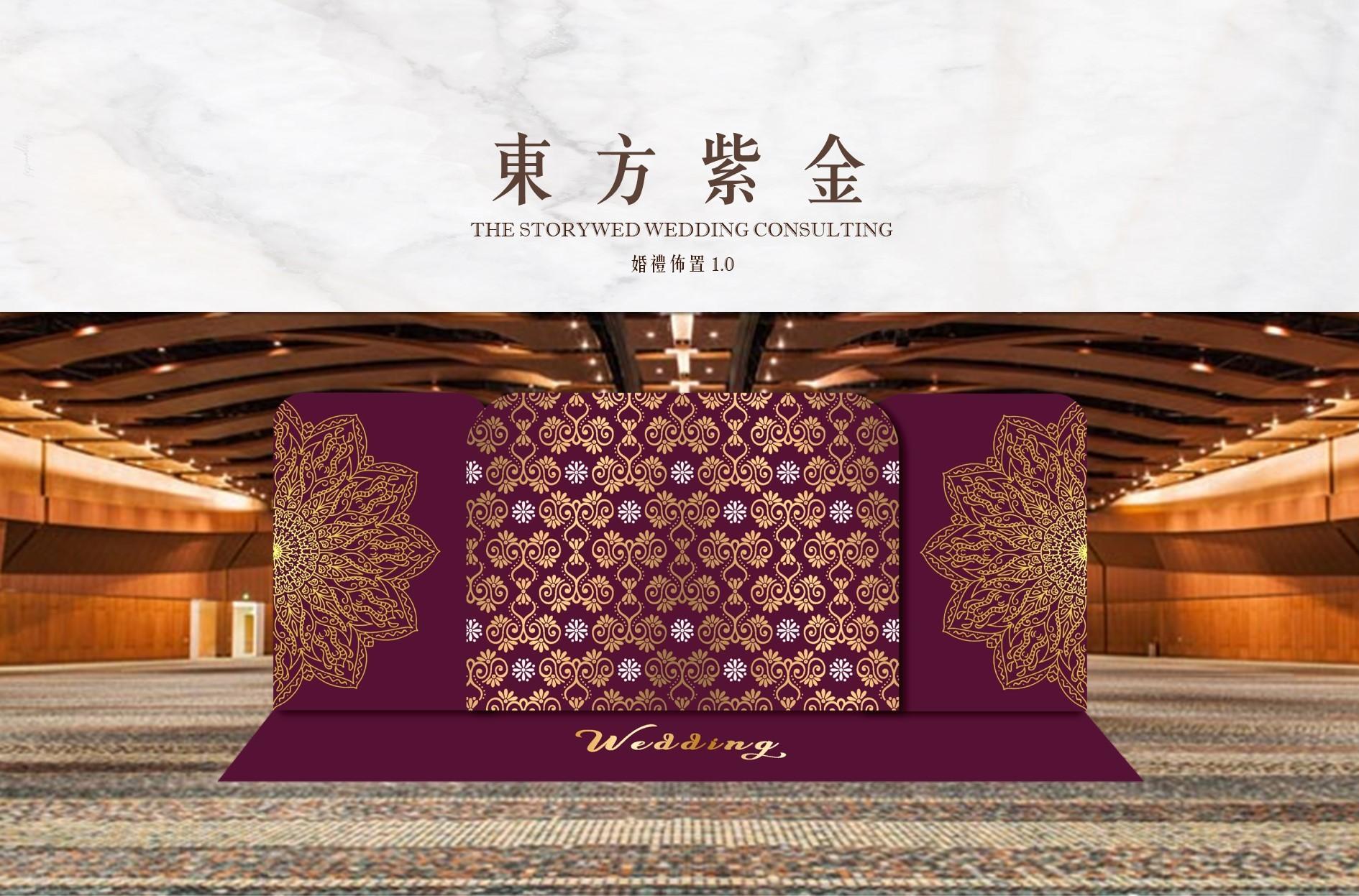 〖婚禮佈置1.0〗東方紫金