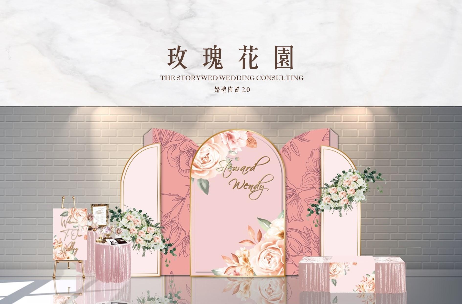〖婚禮佈置2.0〗玫瑰花園