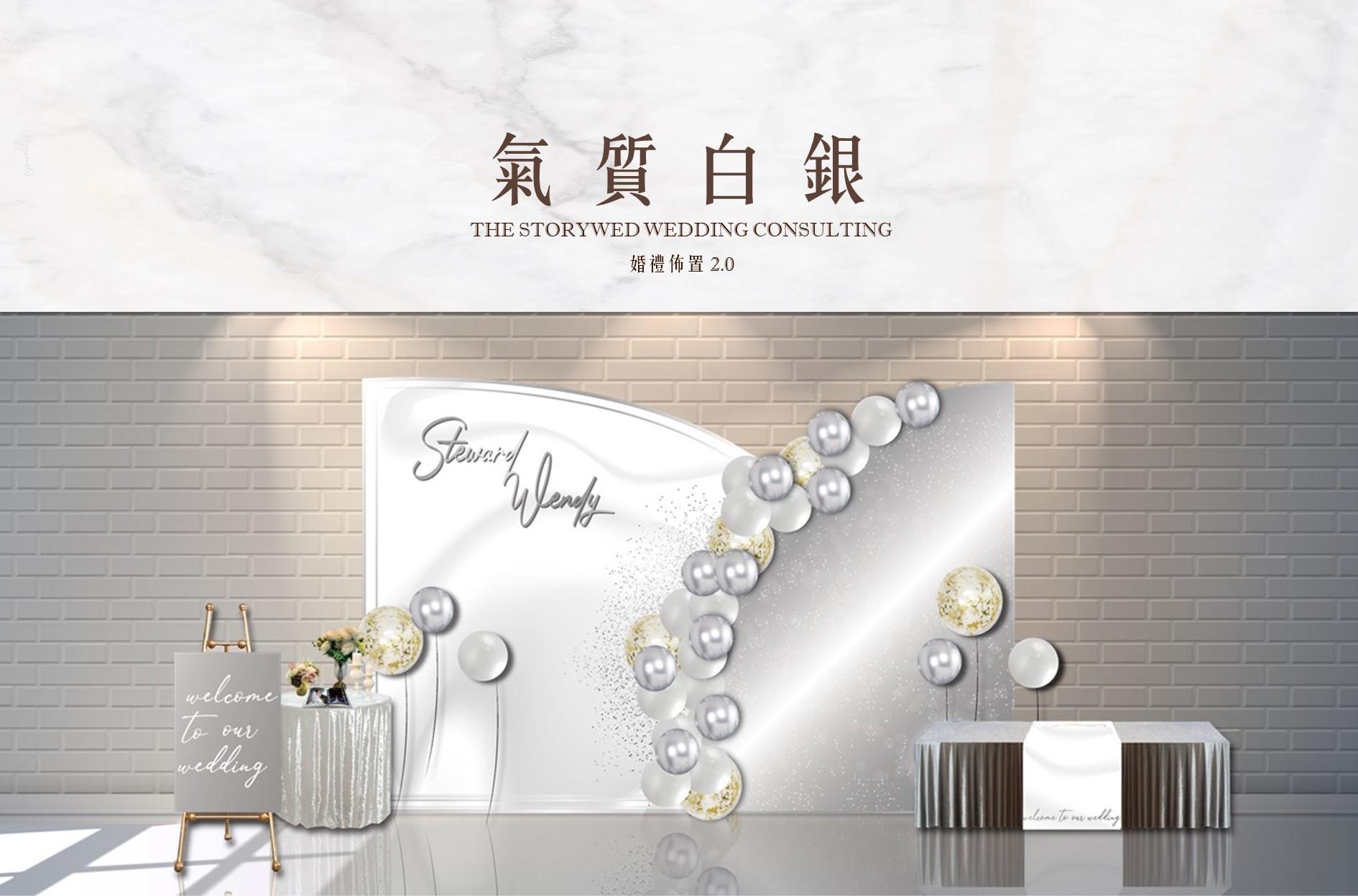〖婚禮佈置2.0〗氣質白銀