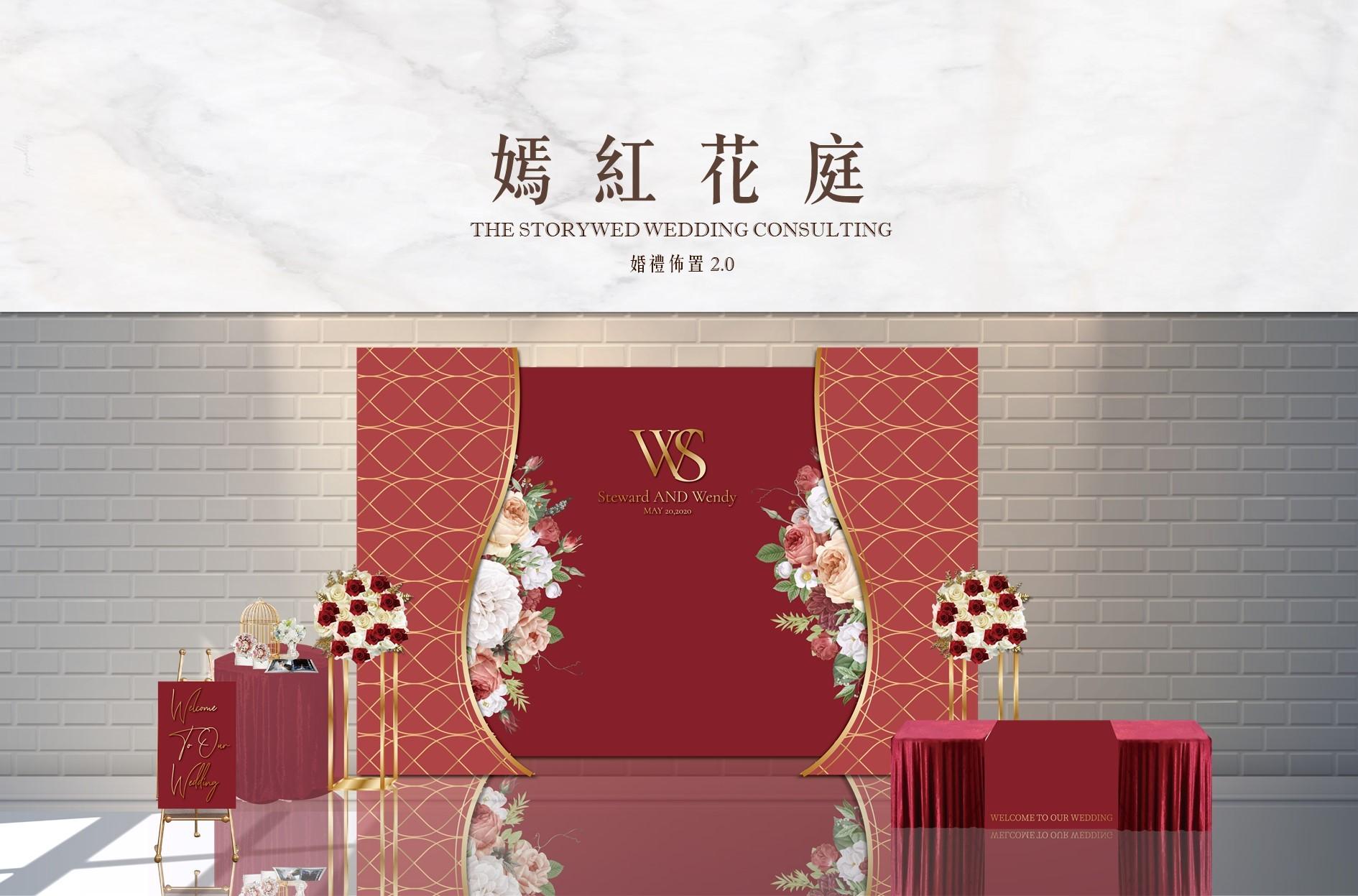 〖婚禮佈置2.0〗嫣紅花庭