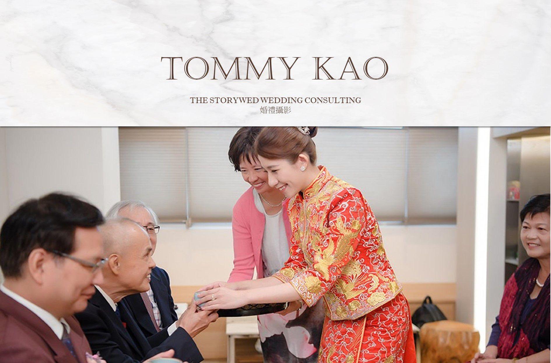 〖婚禮攝影〗 Tommy Kao | 特約攝影師