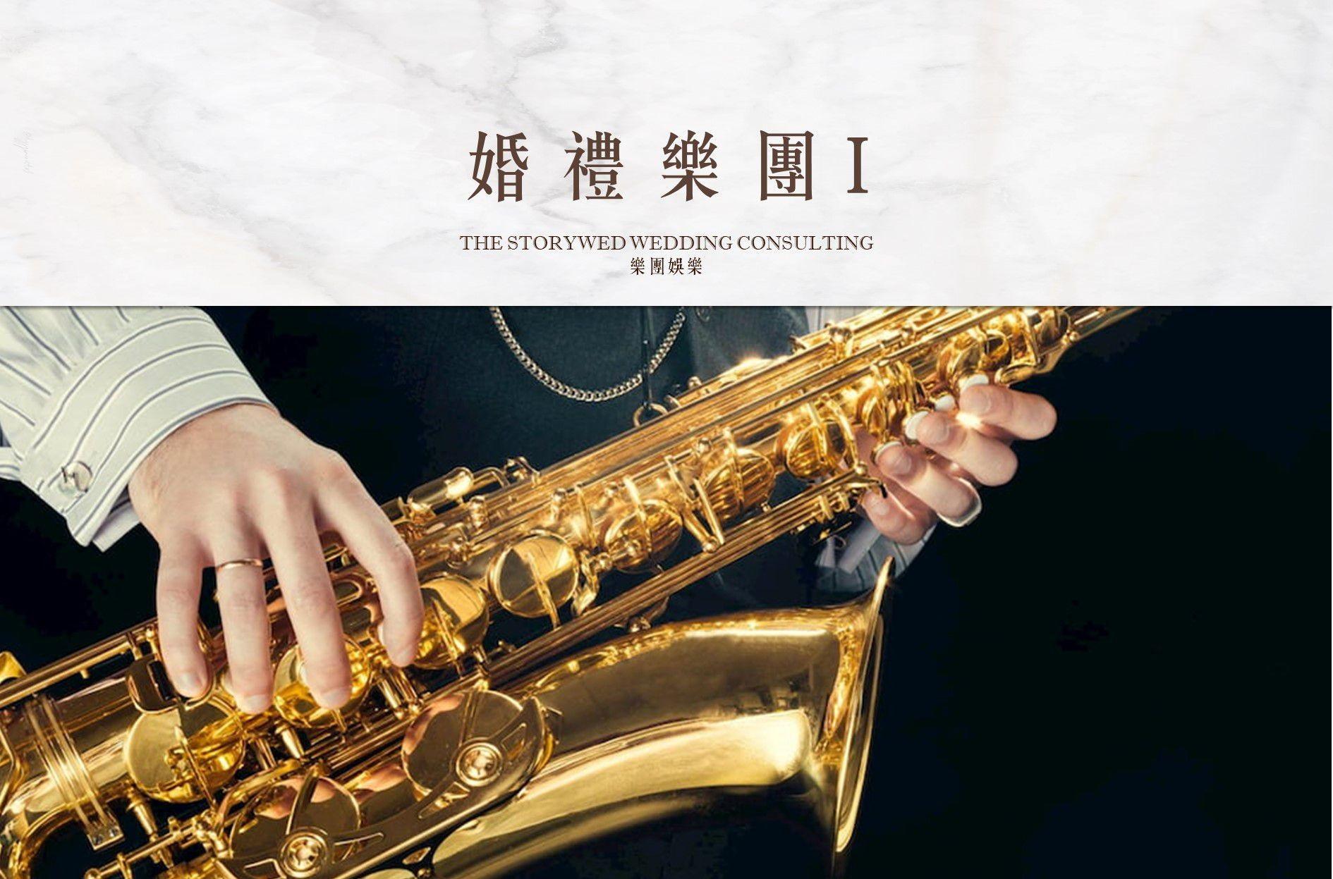 〖婚禮樂團〗Ⅰ - 台北樂團,外籍&本籍音樂家完美演出