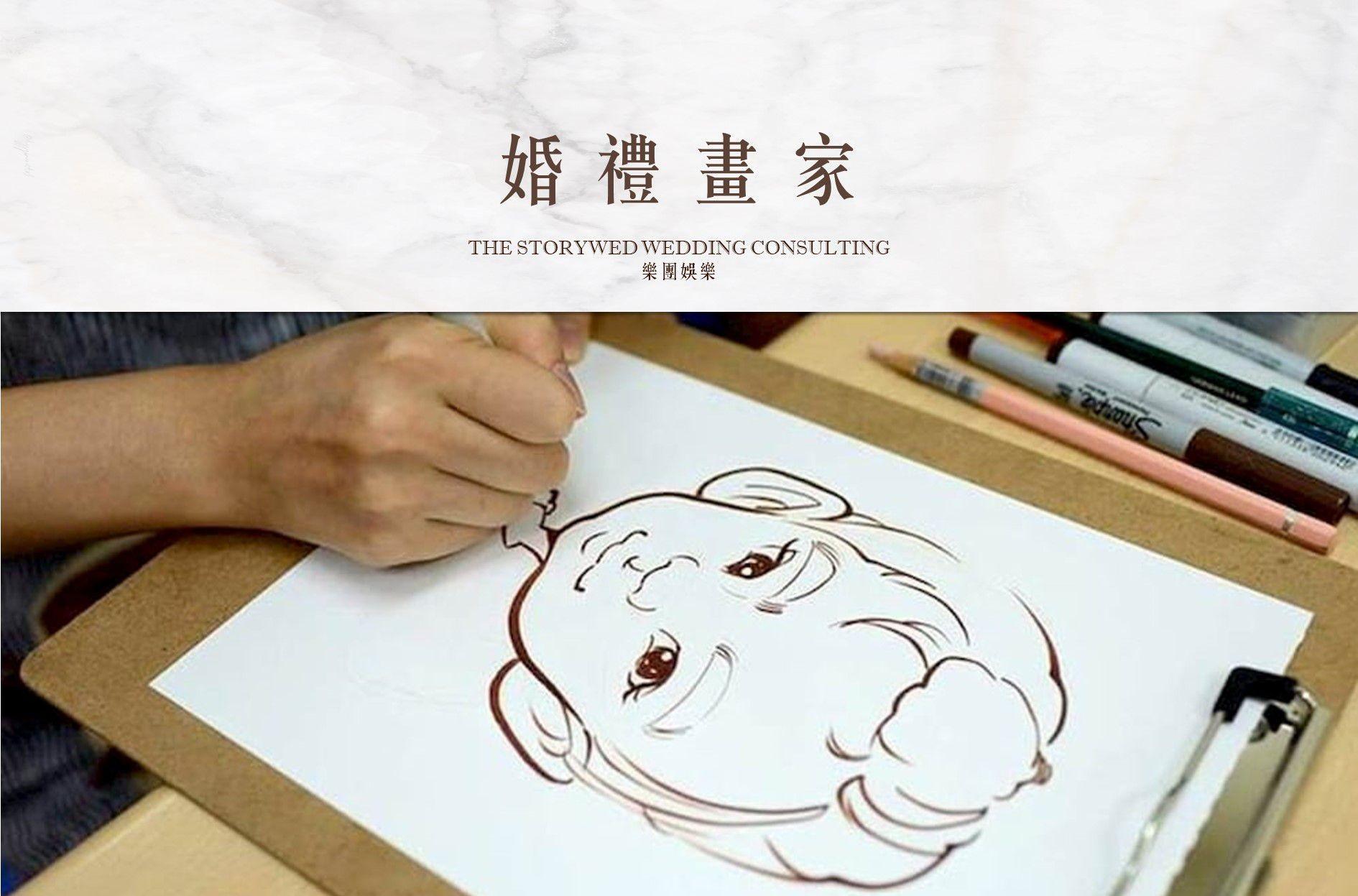 【服務介紹】婚禮畫家