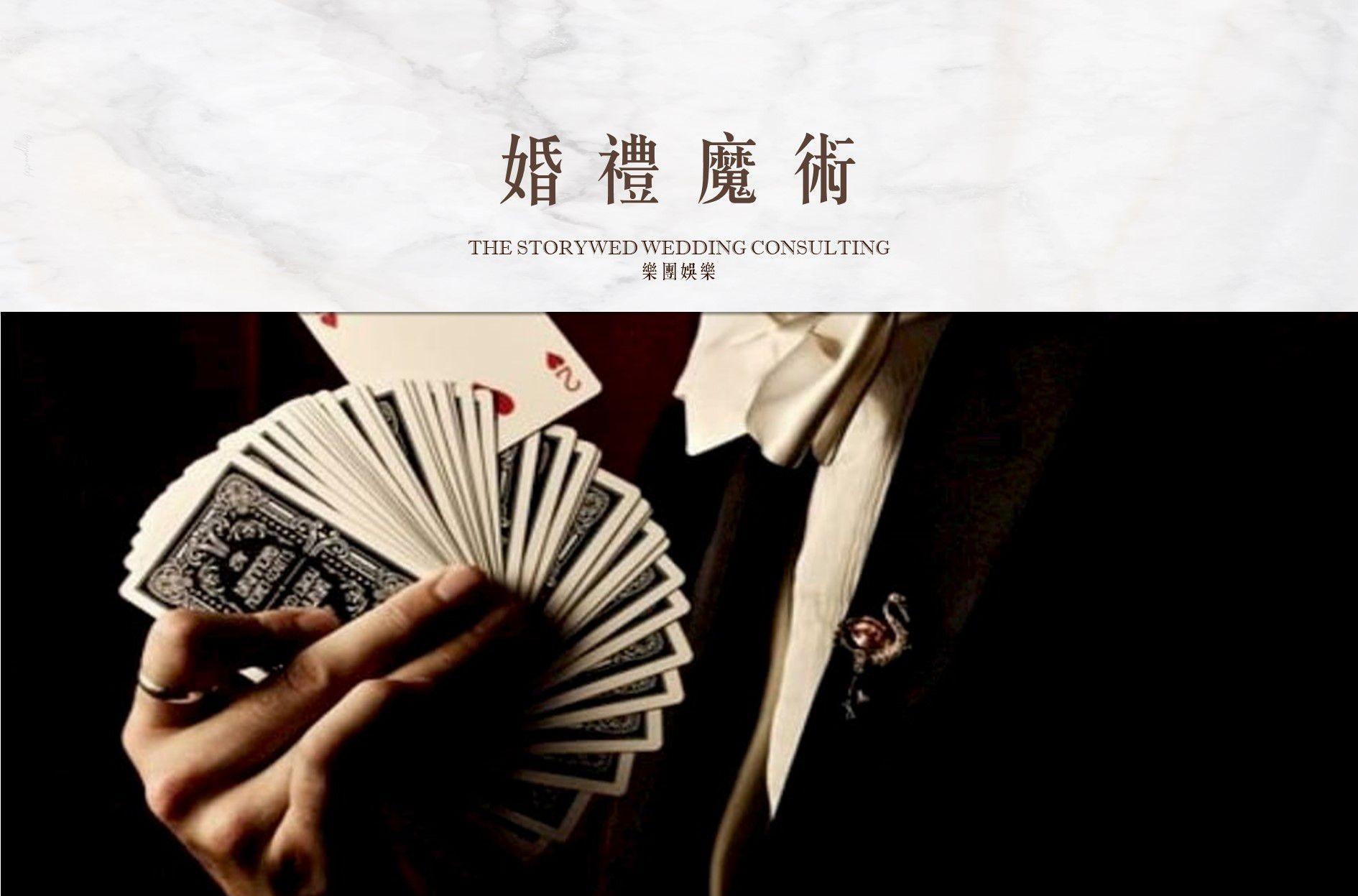 【服務介紹】婚禮魔術