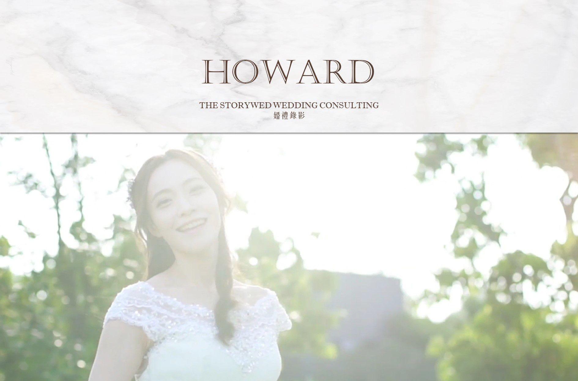 〖婚禮錄影〗HOWARD ∣ 特約錄影