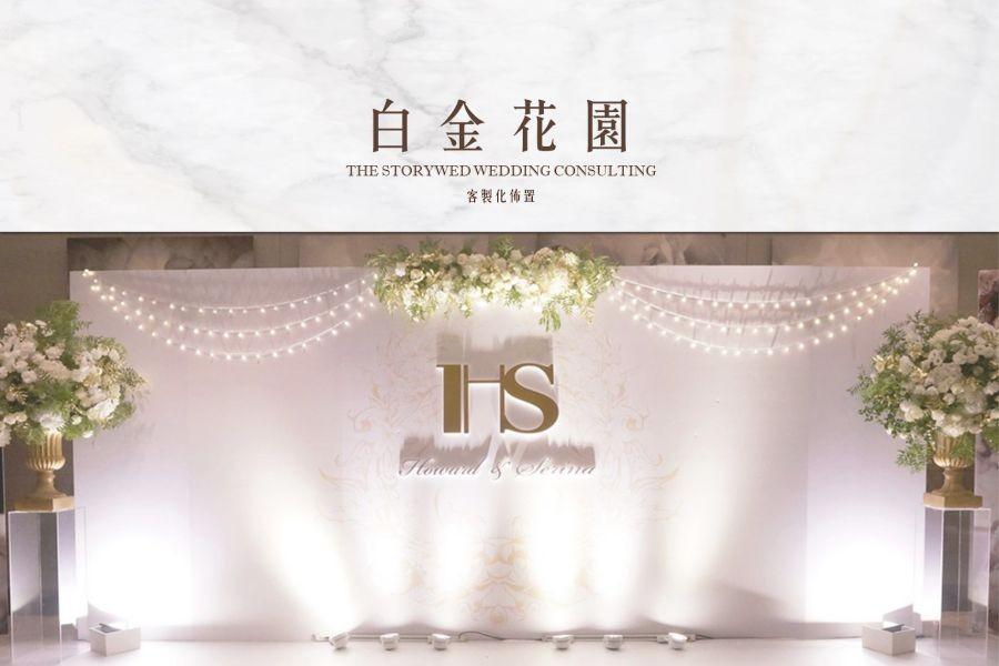 〖客製化婚禮佈置〗白金花園