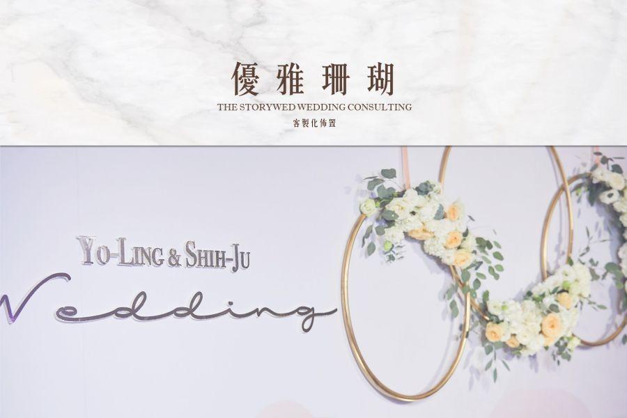 〖客製化婚禮佈置〗優雅珊瑚