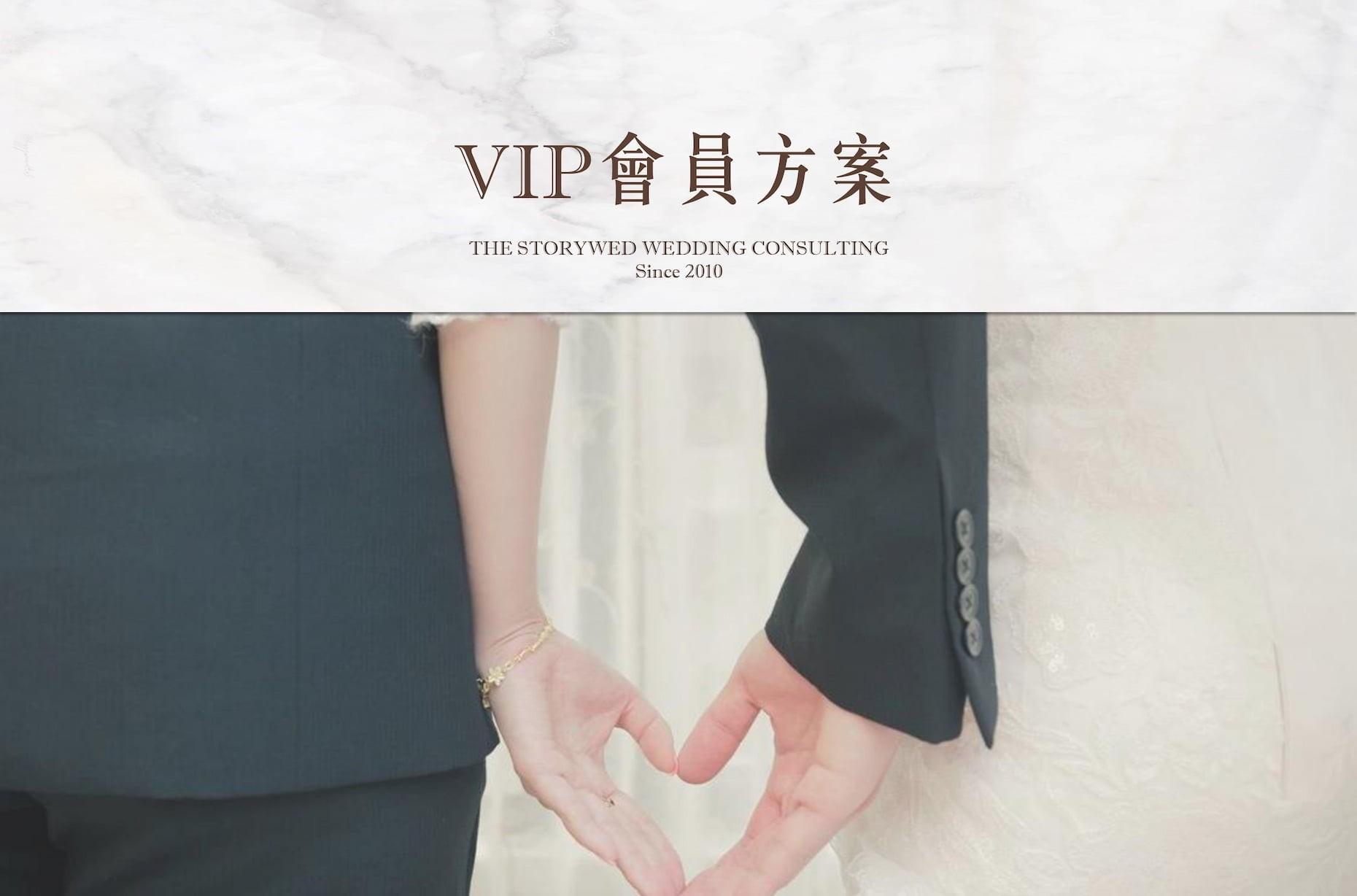 【服務介紹】VIP會員方案