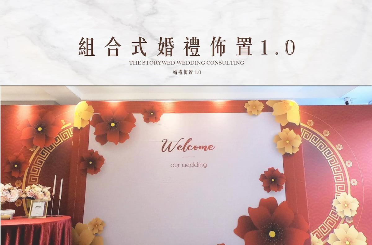 【服務介紹】1.0 組合式婚禮佈置