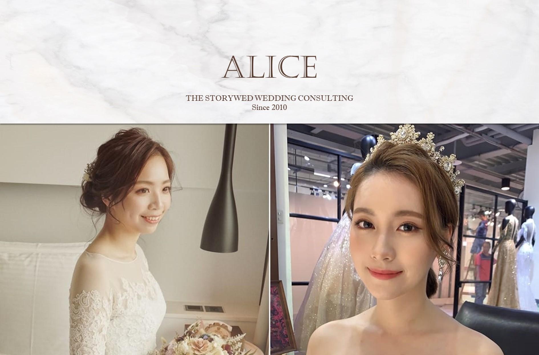 〖新娘秘書〗Alice
