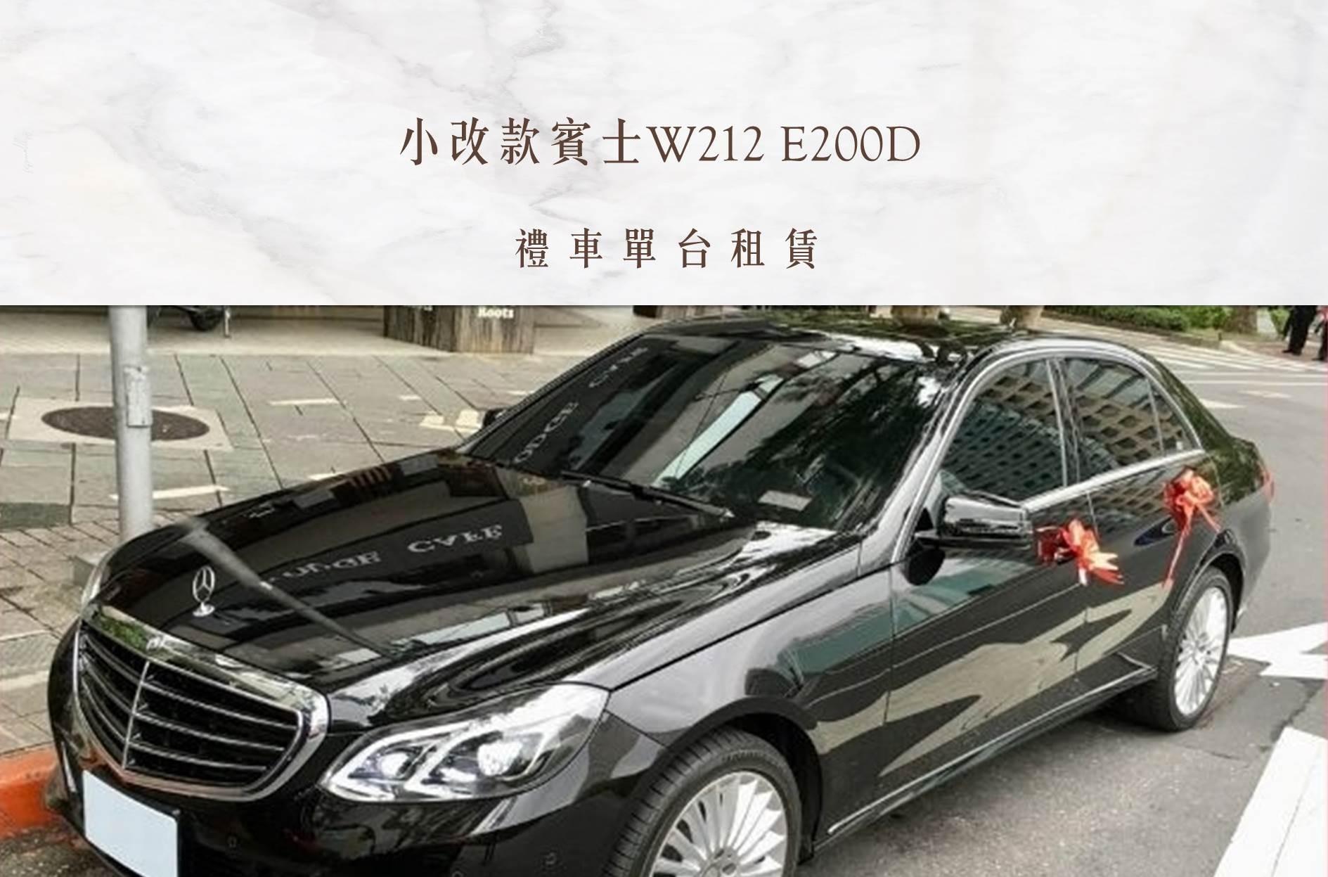 小改款賓士 W212 E200D