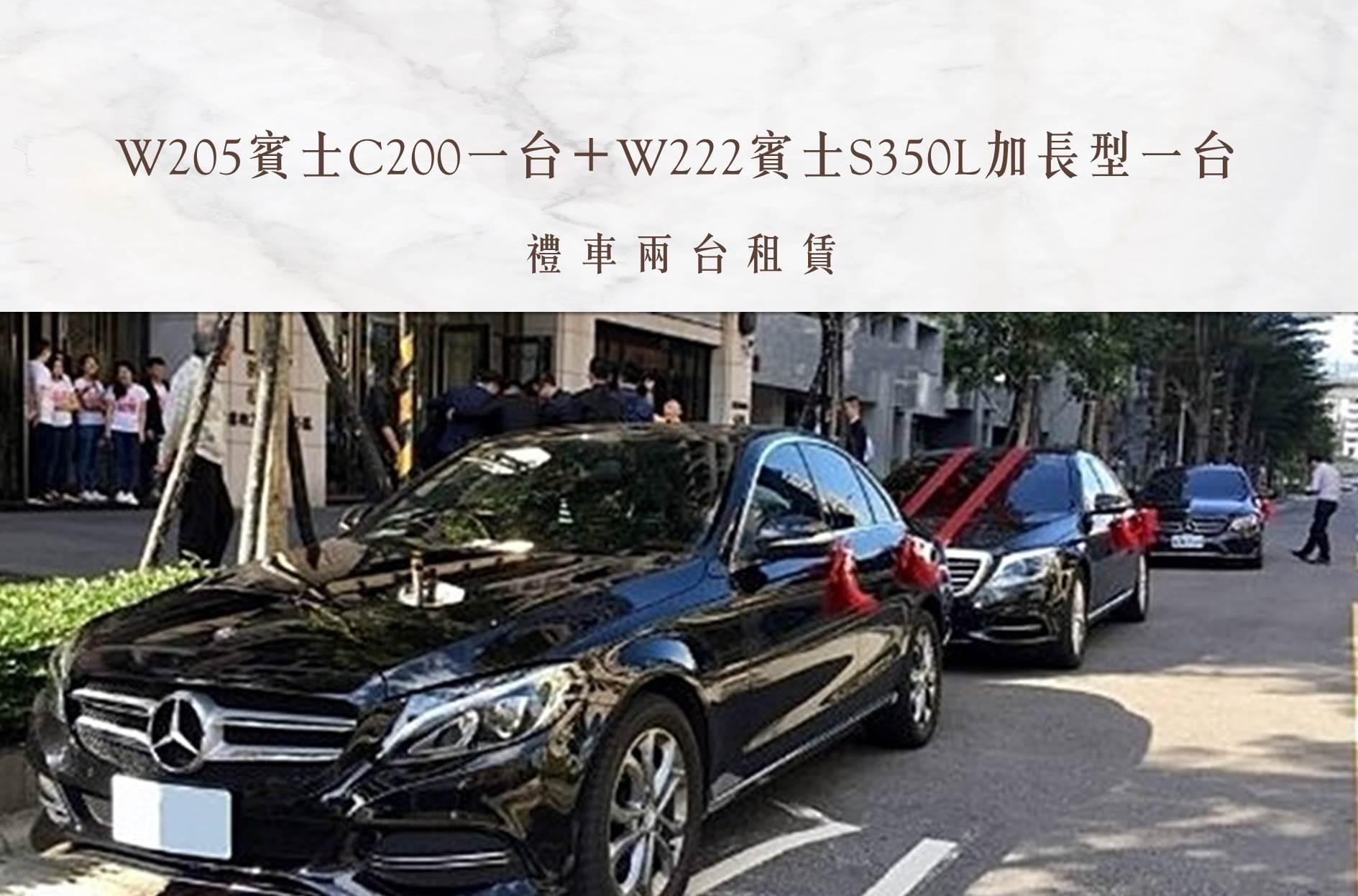 W205賓士C200一台+W222賓士S350L加長型一台